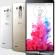 Màn hình LG G3 2K khá mỏng có tạo nên nét nổi bật?